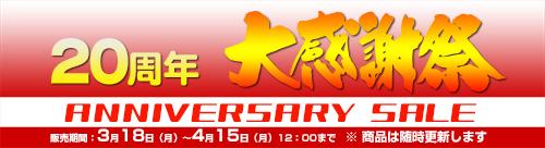 e-HOBBY SHOP 20周年大感謝祭!!