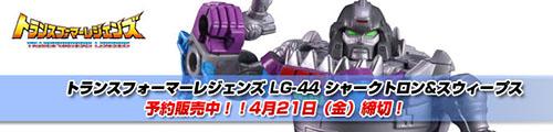 【追加予約販売中!】トランスフォーマーレジェンズ LG-44 シャークトロン&スウィープス