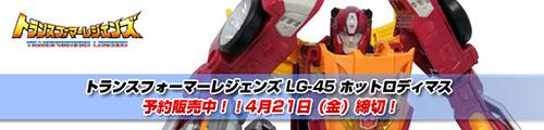 トランスフォーマーレジェンズ LG-45 ターゲットマスターホットロディマス