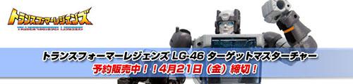 トランスフォーマーレジェンズ LG-46 ターゲットマスターチャー
