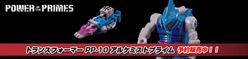 【予約販売中!】トランスフォーマー パワーオブザプライム PP-10 アルケミストプライム