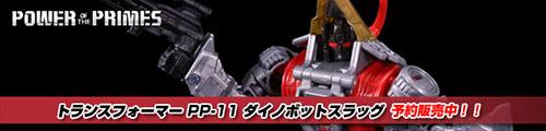 【予約販売中!】TFパワーオブザプライム PP-11 ダイノボットスラッグ