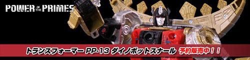 【予約販売中!】TFパワーオブザプライム PP-13 ダイノボットスナール