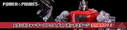 【予約販売中!】TFパワーオブザプライム PP-14 ダイノボットスラージ