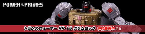 【予約販売中!】TFパワーオブザプライム PP-15 グリムロック