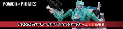 """【予約販売中!】""""TFパワーオブザプライム PP-16 ムーンレーサー"""