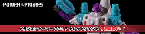 【予約販売中!】TFパワーオブザプライム PP-17 ドレッドウインド