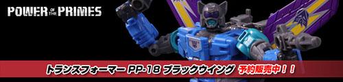 【予約販売中!】トランスフォーマー パワーオブザプライム TFパワーオブザプライム PP-18 ブラックウイング