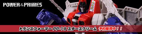 【予約販売中!】TFパワーオブザプライム PP-19 スタースクリーム