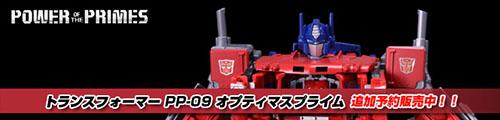 【追加予約販売中!】トランスフォーマー パワーオブザプライム PP-09 オプティマスプライム
