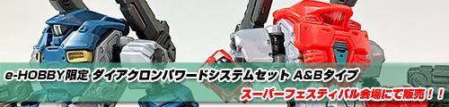 【スーフェス会場にて販売】e-HOBBY限定 ダイアクロンパワードシステムセット A&Bタイプ