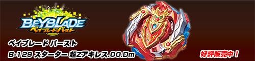 【好評発売中!】ベイブレード バースト B-129 スターター 超Zアキレス.00.Dm!