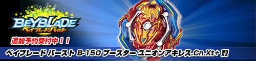 【9月下旬入荷予定!】ベイブレード バースト B-150 ブースター ユニオンアキレス.Cn.Xt+ 烈!