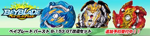 【追加予約販売中!】ベイブレード バースト B-153 GT改造セット!