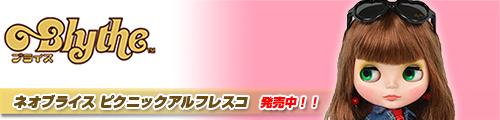 【随時発送中】ショップ限定ドール ネオブライス ピクニックアルフレスコ!