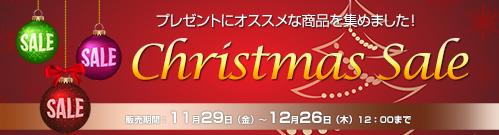 【クリスマスセール開催中!】