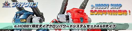 【20周年特別価格!】e-HOBBY限定ダイアクロンパワードシステムセットA&Bタイプ!!