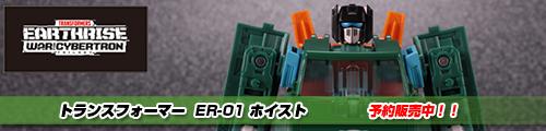 【予約販売は11/25日(月)10時まで!】トランスフォーマー アースライズ ER-01 ホイスト!