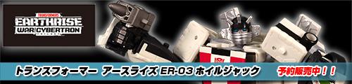 【予約販売スタート!】トランスフォーマー アースライズ ER-03 ホイルジャック!