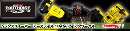 【予約販売スタート!】トランスフォーマー アースライズ ER-04 アイアンワークス!