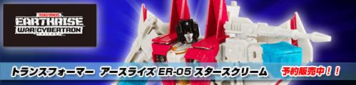 【予約販売スタート!】トランスフォーマー アースライズ ER-05 スタースクリーム!