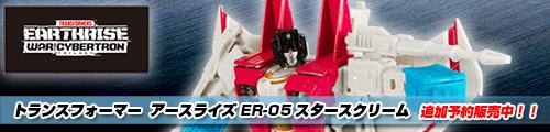 【追加予約販売中!6月発売】トランスフォーマー アースライズ ER-05 スタースクリーム!