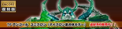 【追加予約販売中!】TFアンコール ユニクロン(マイクロン集合体カラー)!