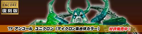 【随時発送中!】TFアンコール ユニクロン(マイクロン集合体カラー)!