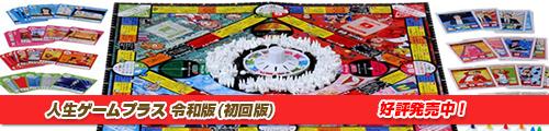 【お正月はボードゲーム!】人生ゲームプラス 令和版(初回版)!