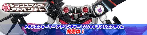 トランスフォーマー アドベンチャー TAV55 ウィンドブレード