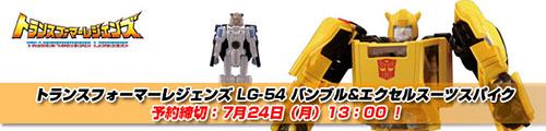 【追加予約販売中!】トランスフォーマーレジェンズ LG-54 バンブル&エクセルスーツスパイク