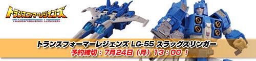 【追加予約販売中!】トランスフォーマーレジェンズ LG-55 ターゲットマスタースラッグスリンガー