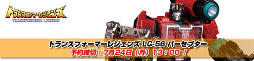 【追加予約販売中!】トランスフォーマーレジェンズ LG56 パーセプター