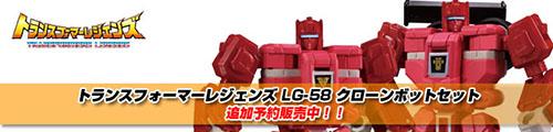【追加予約販売中!】トランスフォーマーレジェンズ LG58 クローンボットセット