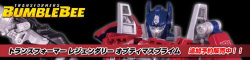 【追加予約販売中!】トランスフォーマーレジェンダリーオプティマスプライム!