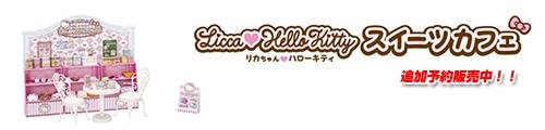 【追加予約販売中!】リカちゃん ハローキティ スイーツカフェ!