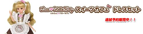 【追加予約販売中!】リカちゃん ハローキティ スイーツカフェ ドレスセット!