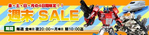 今週の「週末セール」対象商品はこちら!!【3月13日(月)10:00まで】