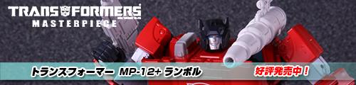 【随時発送中!】TFマスターピース MP-12+ ランボル!