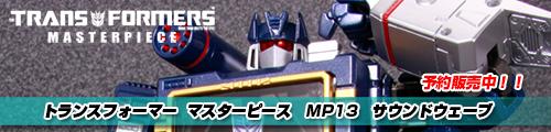 【10月中旬入荷予定!】【再販】TFマスターピース MP13 サウンドウェーブ!