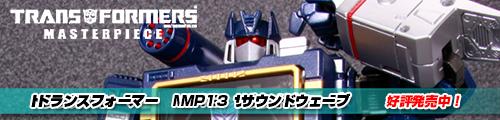 【随時発送中!】【再販】TFマスターピース MP13 サウンドウェーブ!