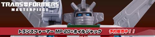 【追加予約販売中!】トランスフォーマーMP-20+ホイルジャック!