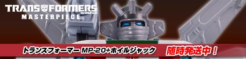 【随時発送中!】TFマスターピース MP-20+ホイルジャック!