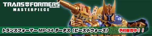 【1月30日予約締切!】(再販)TFマスターピース MP-34 チータス(ビーストウォーズ)!