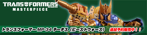 【追加予約販売中!】(再販)TFマスターピース MP-34 チータス(ビーストウォーズ)!