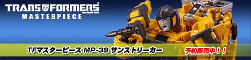 【予約販売中!3月下旬入荷】【再販】TFマスターピース MP-39 サンストリーカー !