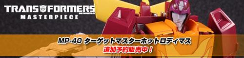 【追加予約販売中!】トランスフォーマーマスターピース MP-40 ターゲットマスターホットロディマス