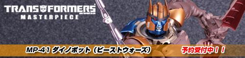 【追加予約販売中!】TFマスターピース MP-41 ダイノボット(ビーストウォーズ)