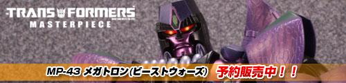 【予約販売中!】TFマスターピース MP-43 メガトロン(ビーストウォーズ) !