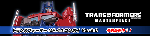 【予約販売中!】TFマスターピース MP-44 コンボイ Ver.3.0!